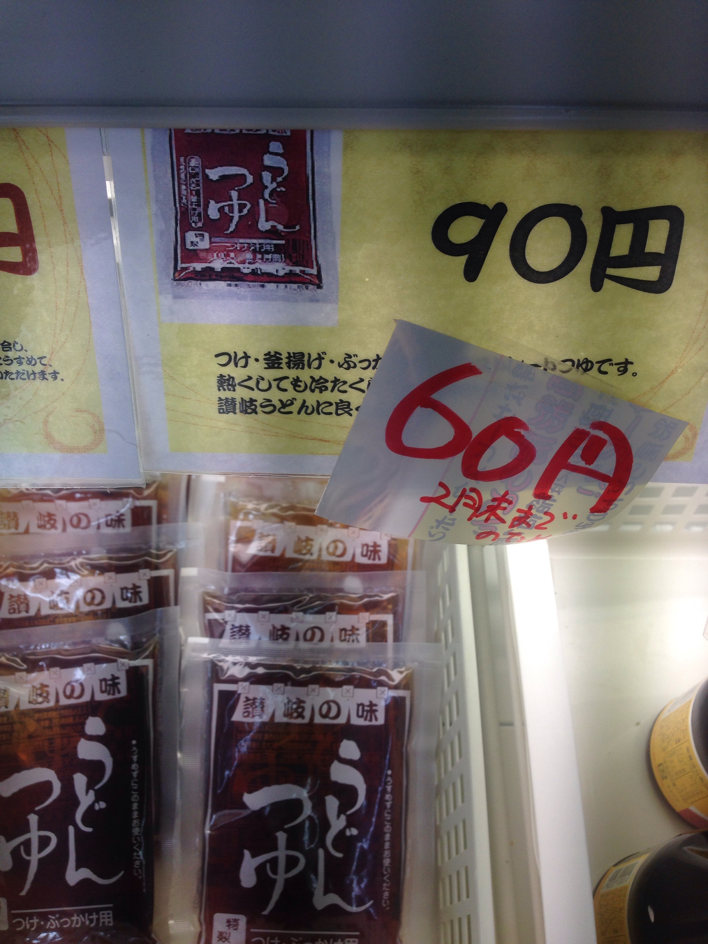 うどん県麺つゆセール中