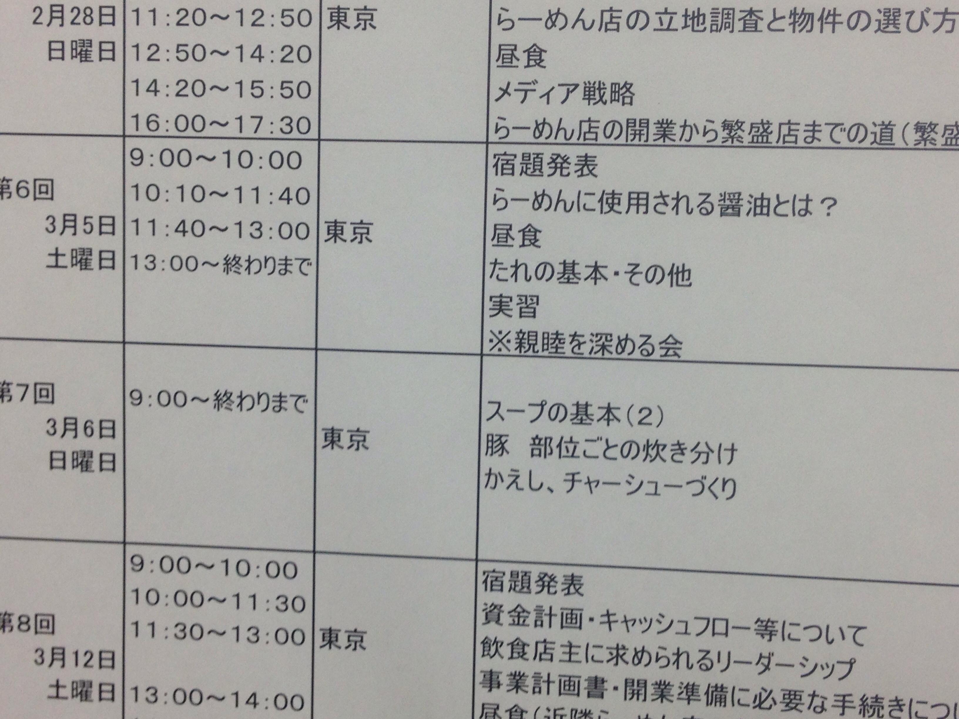 東京都中野区新井2大成食品株式会社主催 鳥居式らーめん塾22期スケジュール
