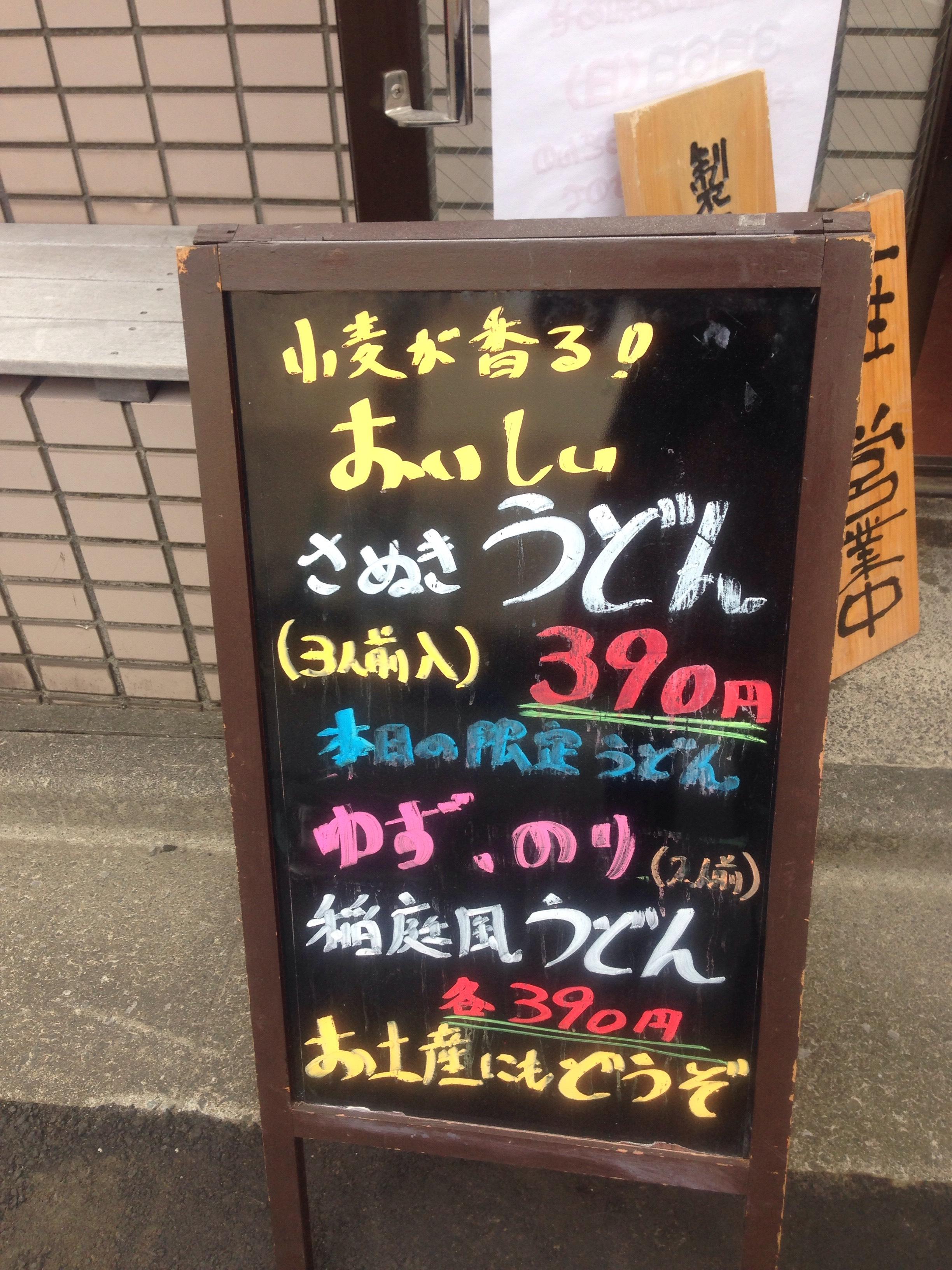 東京都中野区新井3-6-7麺の停車場楽麦舎 打ちたて生うどん直売会店頭ボード