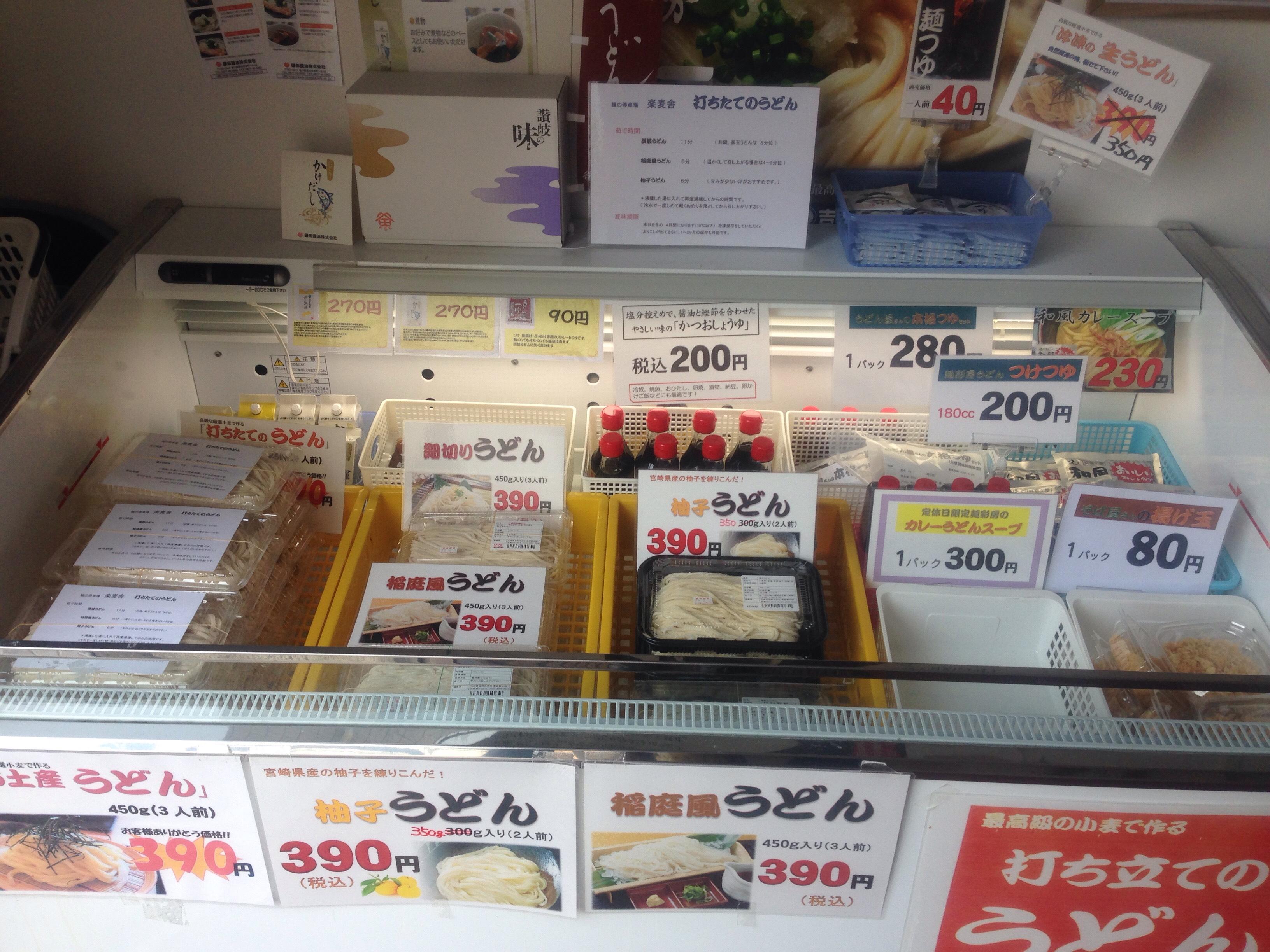 東京都中野区新井3-6-7麺の停車場楽麦舎打ちたて生うどん直売会店内うどん販売冷蔵ケース