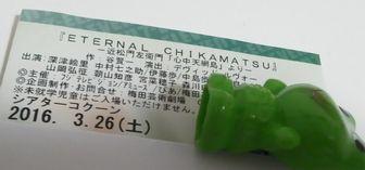 eternalchikamatsu2016.jpg