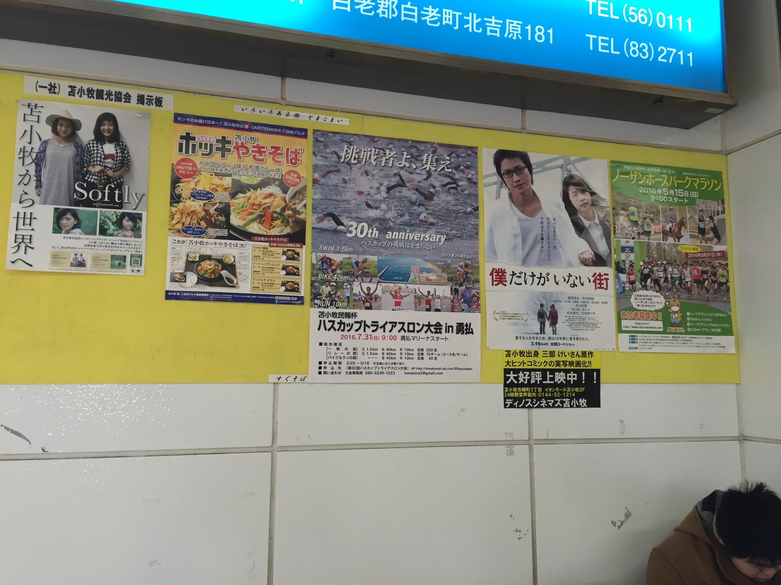 2016 3 21 ポスター駅に掲示