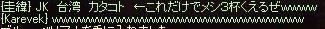 LinC0078kei.jpg