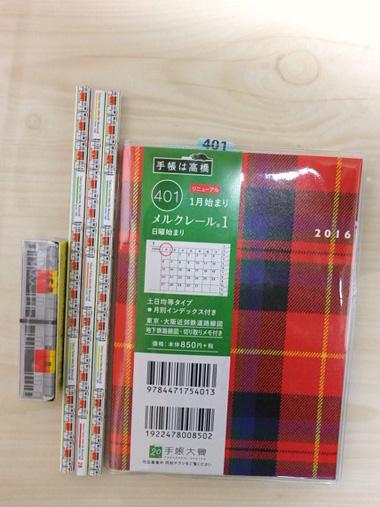 9鉛筆&消しゴム&手帳1214