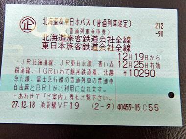 1北海道&東日本パス1223