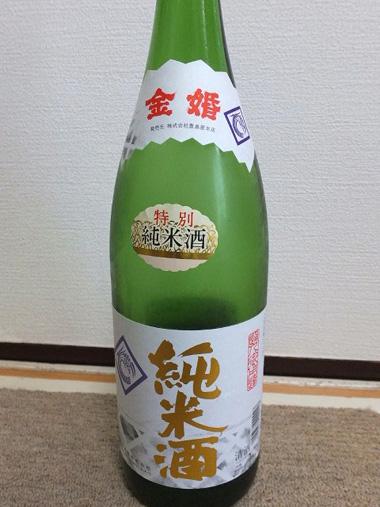 1金婚純米酒0108