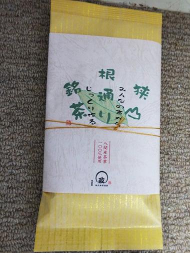 8狭山根通り銘茶0128