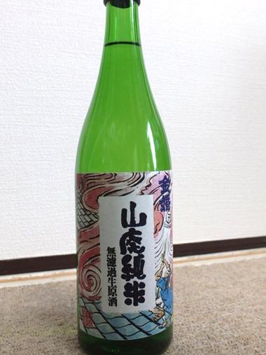 3金婚山廃純米0326