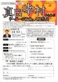 真田幸村-経営セミナー