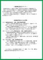 web-瑞浪陶芸協会展02