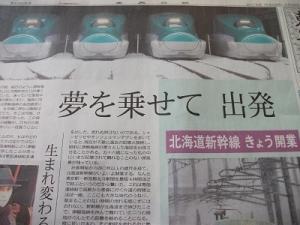 160327北海道新幹線