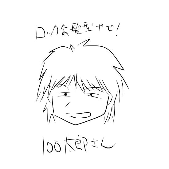 100taro.png