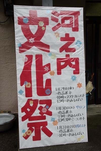 河之内文化祭 160130 001