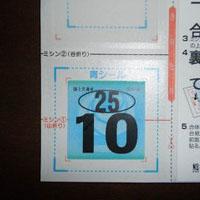 台紙の検査標章