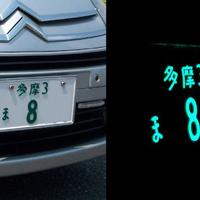 字光式ナンバーとナンバープレート