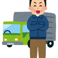 トラックとドライバー2