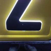 字光式ナンバーの一部