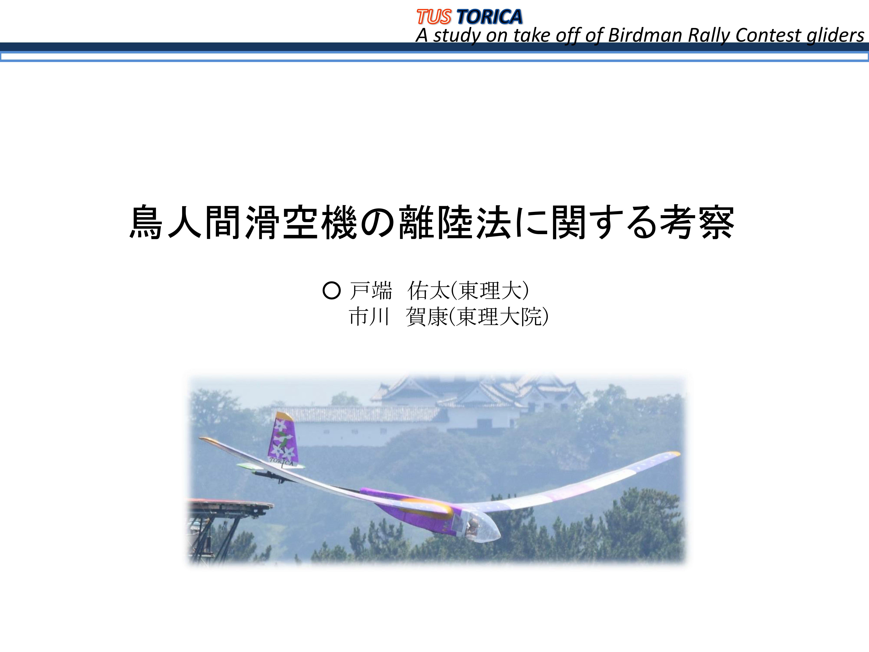 鳥人間滑空機の離陸法に関する考察_01-19