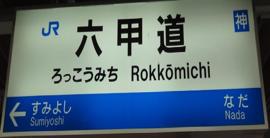 rokkomichi.jpg