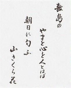 yamatokokoro.jpg