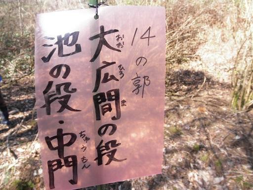 日野山14