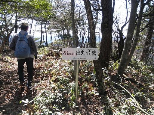 日野山31