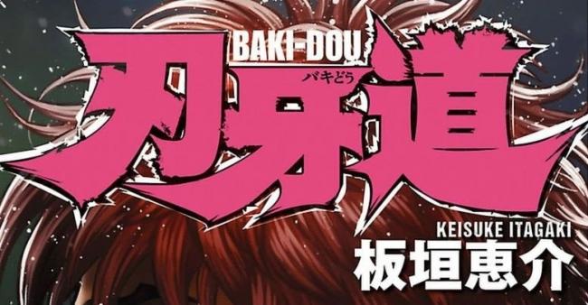 bakidou_itagaki.jpg