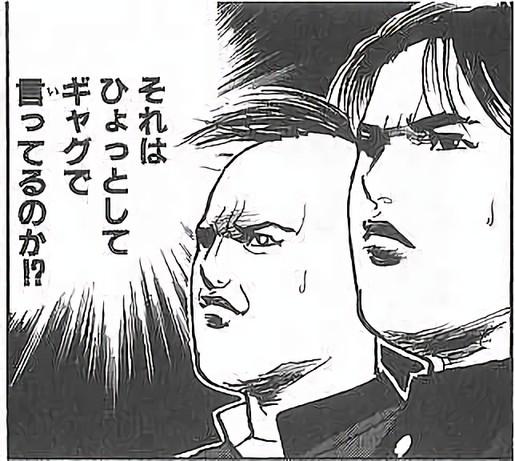 gyagu それはひょっとしてギャグで言ってるのか