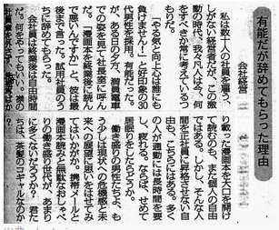 manga_fired.png