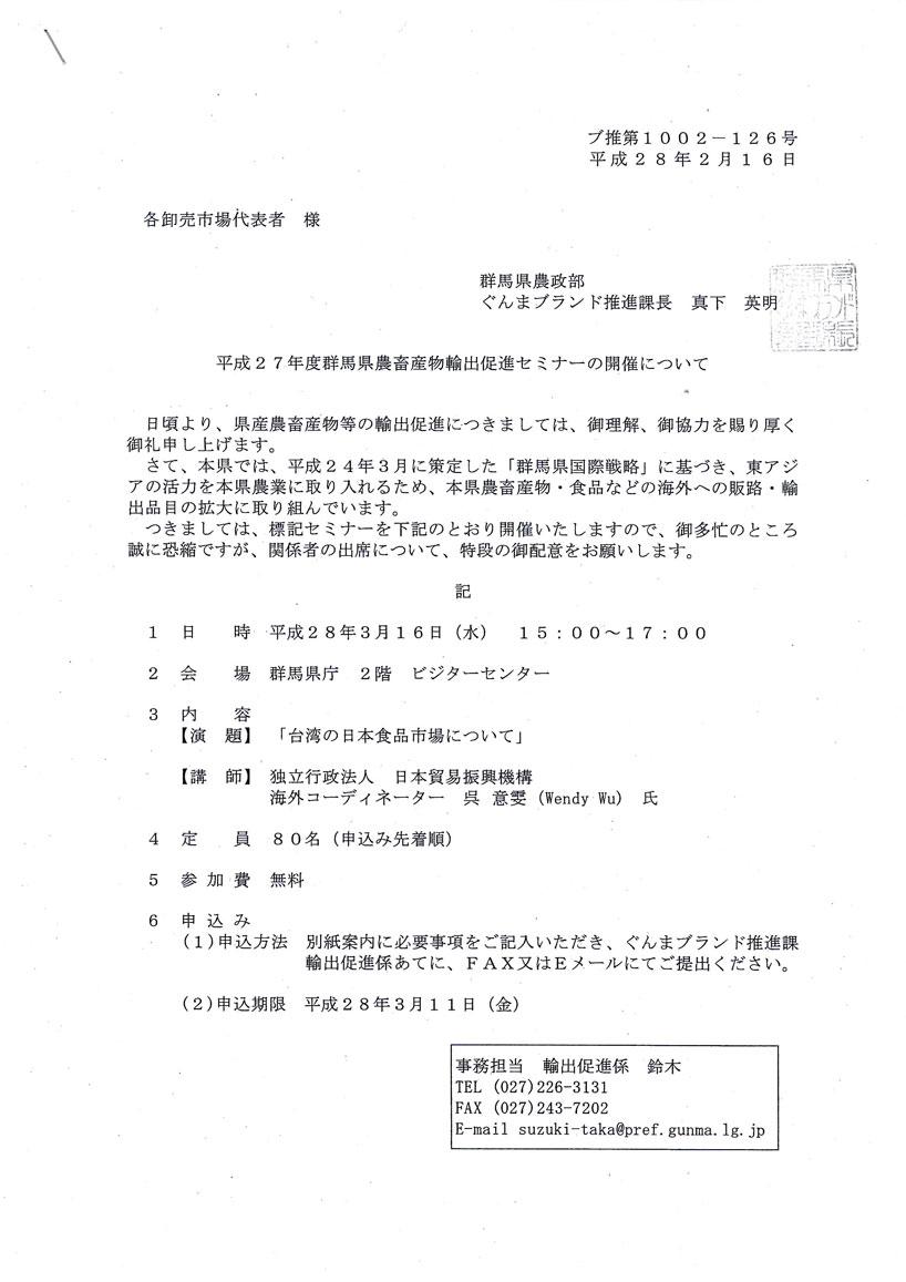 台湾説明会