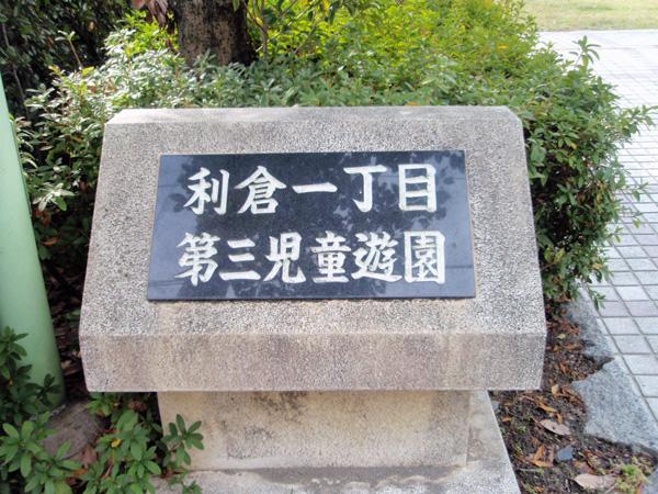 利倉一丁目第三児童遊園 (1)