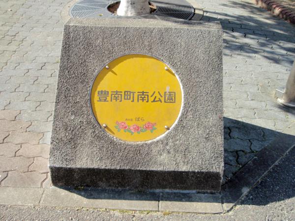 豊南町南公園 (10)