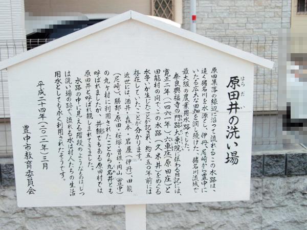 原田井(久米井)の洗い場