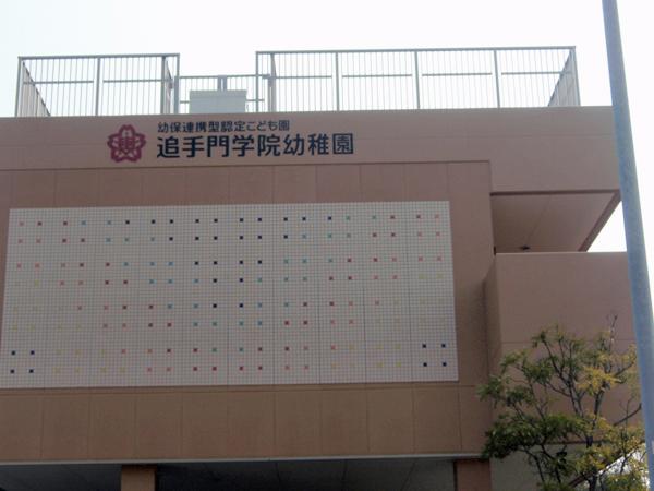 追手門幼稚園 ピカチュウ (2)