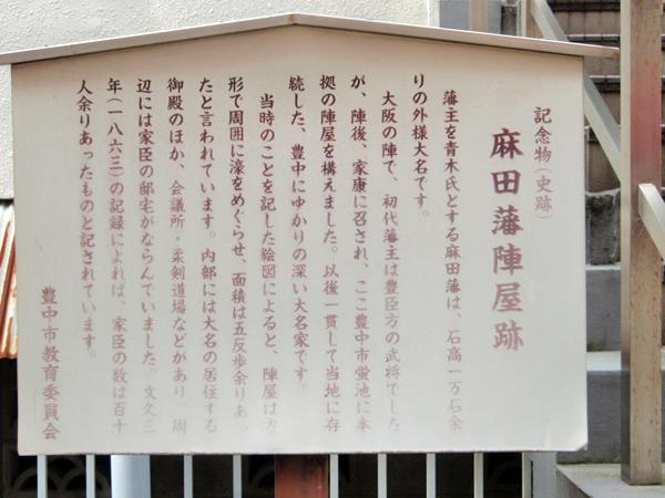 麻田藩陣屋跡 (4)