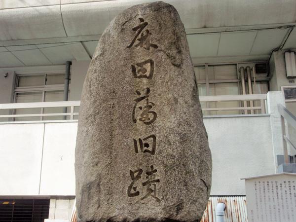 麻田藩陣屋跡 (3)