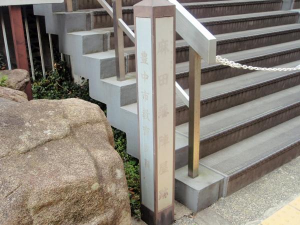 麻田藩陣屋跡 (5)