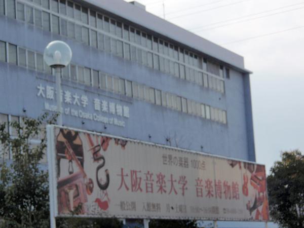 大阪音楽大学 博物館 (1)