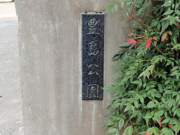 豊島公園 (1)