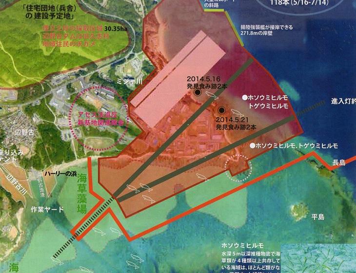 辺野古地図
