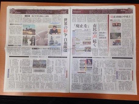 東京新聞 特集