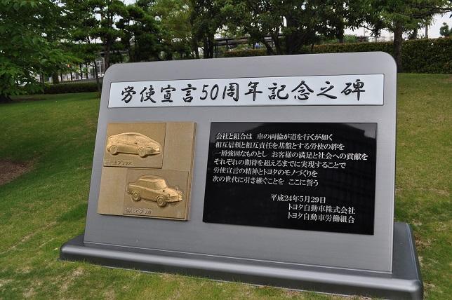 労使宣言50周年記念碑