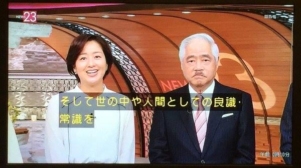 23の岸井氏