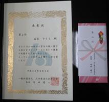 県連表彰状授与式1