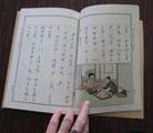 尋常小学教科書2