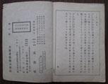 尋常小学教科書3