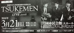 TUKEMEN concert