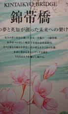 桜の季節 エレベーター