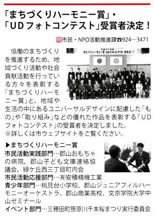 16 2 4 ハーモニ受賞式