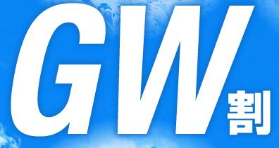 GW割イモト